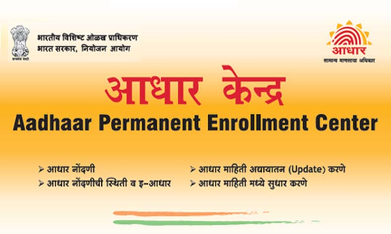 aaddhar-enrollment-centres-in-gurgaon